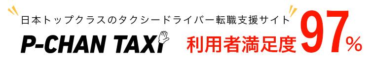 日本トップクラスのタクシードライバー転職支援サイト P-CHAN TAXI 利用者満足度97%